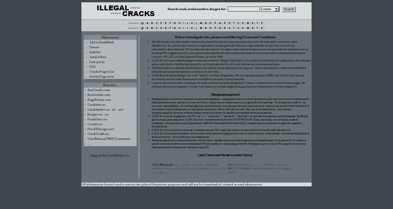 icracks net - !iCracks net :: ILLEGAL CRACK & SERIAL NUMBER Download